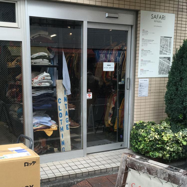 高円寺の古着屋SAFARI1号店
