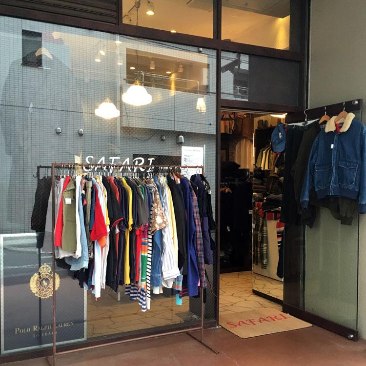 高円寺の古着屋SAFARI2号店