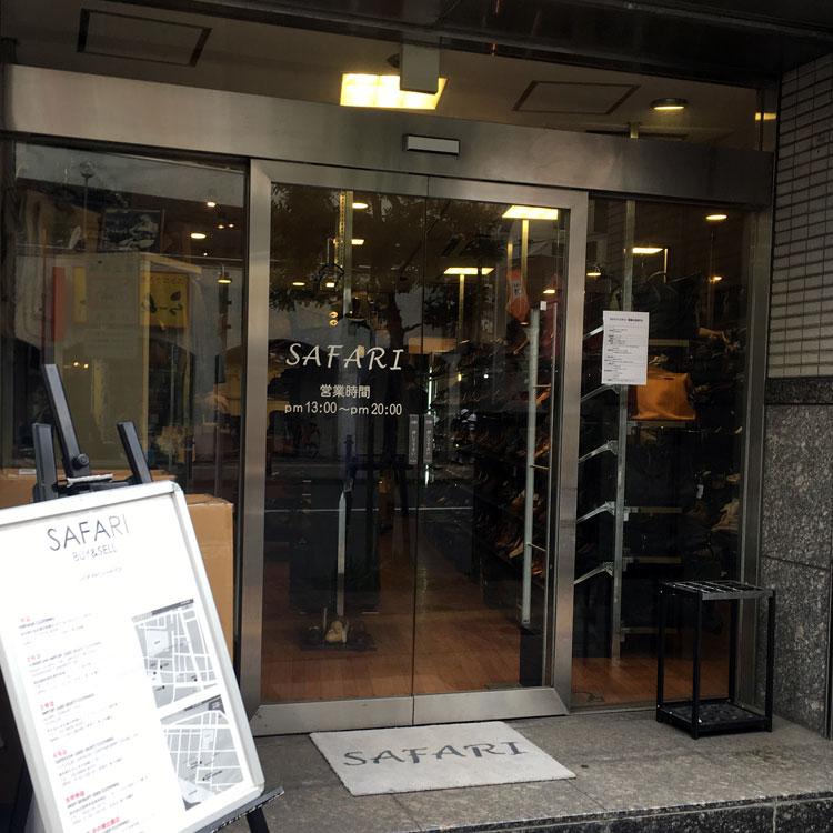 高円寺の古着屋SAFARI3号店