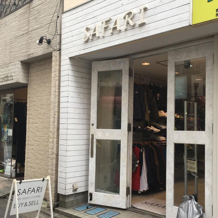 高円寺の古着屋SAFARI4号店