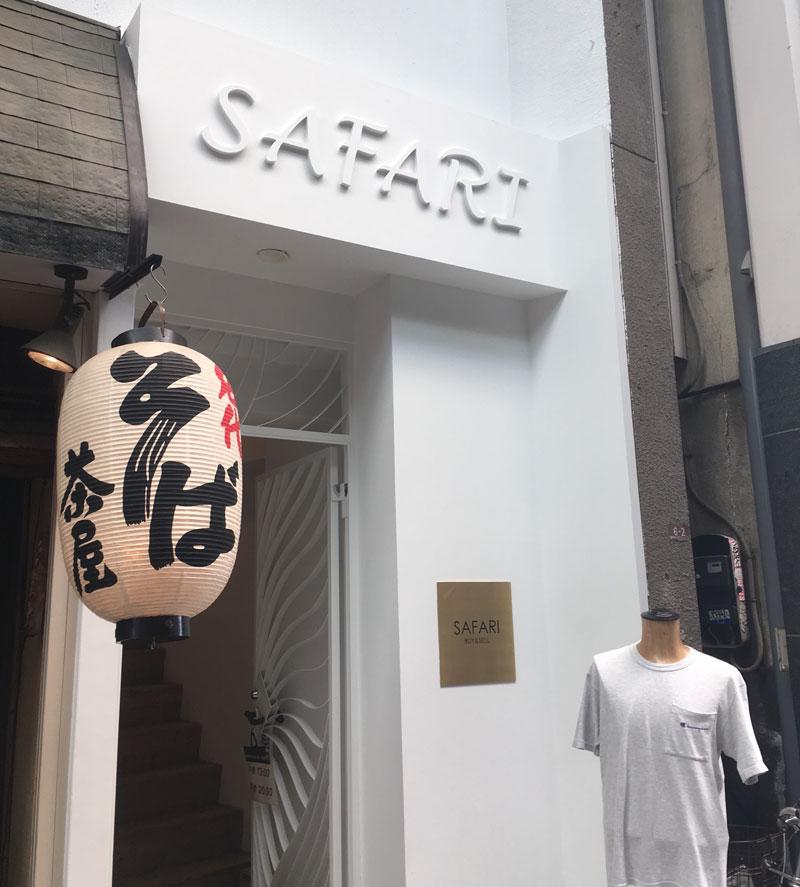 高円寺の古着屋SAFARI5号店