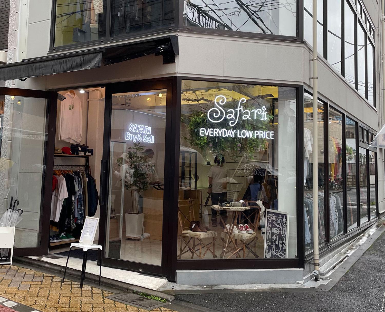 高円寺のサファリ6号店